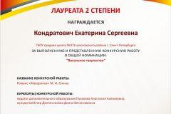 Кондратович Екатерина- вокал