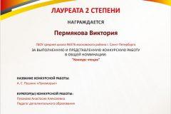 Пермякова Виктория- конкурс чтецов