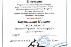 Г2018 Худ Кармышкин Никита