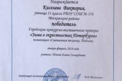 Г2018 Худ Киселева Виктория