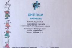Г2018 Худ Зейналова Самира