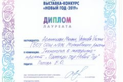Г2019 Худ Афанасьева Милана Уланова Ульяна