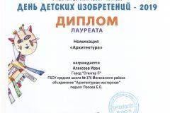 Г2019 Худ Алексеев Иван