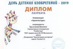Г2019 Худ Брызгалова Василиса