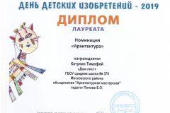 Г2019 Худ Катунин Тимофей