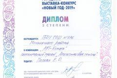 Г2019 Худ Коллектив