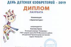 Г2019 Худ Комлева Арина