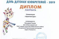Г2019 Худ Козырина Ульяна