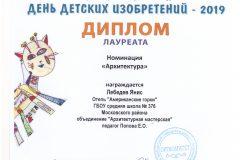 Г2019 Худ Лебедев Янис