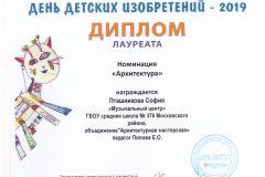 Г2019 Худ Пташникова София