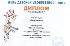 Г2019 Худ Терехова Александра