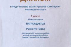 Р2017 Худ Рукович Павел