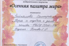 В2017 Худ Зейналова Самира