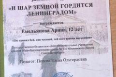 В2018 Худ Емельянова Арина