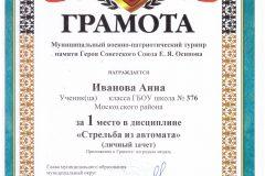 В2018 Соц Иванова Анна