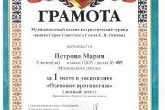 В2018 Соц Петрова Мария