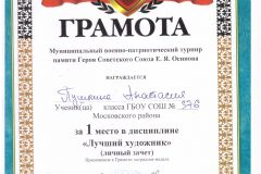 В2018 Соц Пушкина Анастасия
