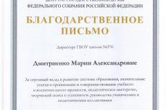 Д2018 Благодарность ДмитриенкоМА