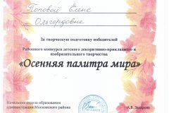 К2017 Благодарность ЕОПопова