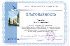 К2018 Благодарность ЕОПоповой (2)