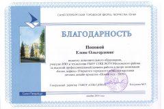 К2018 Благодарность ЕОПоповой (3)