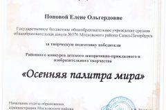 К2018 Благодарность ЕОПоповой (4)