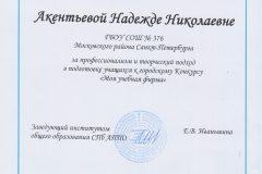 К2018 Благодарность ННАкентьевой