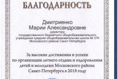 К2018 Благодарность Соц ДмитриенкоМА