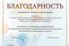 М2017 Благодарность Физ ДмитриенкоМА