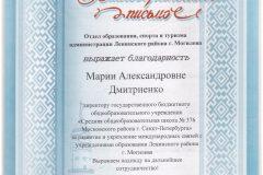 М2018 Благодарность Физ ДмитриенкоМА