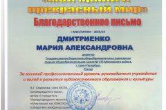 М2019 Благодарность Худ ДмитриенкоМА