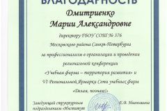М2019 Благодарность Соц ДмитриенкоМА