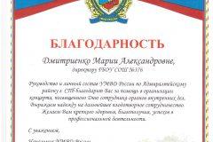 О2016 Благодарность Худ ДмитриенкоМА