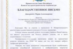 О2017 Благодарность Худ ДмитриенкоМА