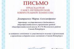 О2017 Благодарность Соц ДмитриенкоМА