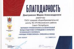 О2017 Благодарность WorldSkills ДмитриенкоМА
