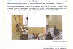 О2018 Благодарность ЕОПопова ННПташникова
