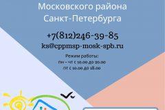 KRIZISNAJa-SLUZhBA-GBU-DO-CPPMSP-Moskovskogo-rajona-Sankt-Peterburga