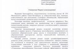 01 Письмо поддержки ЗАКС СПб