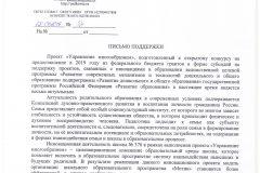 05 Письмо поддержки ДМ Пулковец