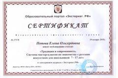 2018 Публикация ПоповаЕО