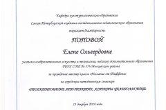 Г2018 Благодарность ЕОПоповой