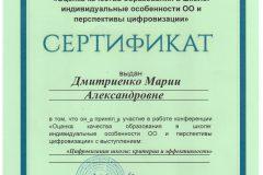 М2019 ПМОФ ДмитриенкоМА 20190325