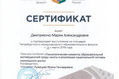 М2019 ПМОФ ДмитриенкоМА 20190326