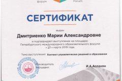 М2019 ПМОФ ДмитриенкоМА 20190327
