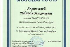 М2019 ПМОФ ННАкентьева 2