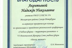 М2019 ПМОФ ННАкентьева