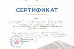 М2019 ПМОФ ТитоваАЮ