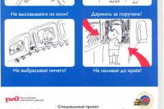 ПЕрофилактика РЖД (6)_Страница_2
