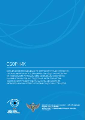 Сборник методических рекомендаций по вопросам функционирования системы мониторинга оценки качества общего образования